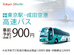 "An exclusive offer for guests using the ""THE Keisei"" bus service."