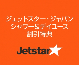 An exclusive offer for guests using Jetstar Japan flight.  Special discounts for Nap and Shower use.