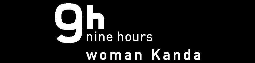 9h ナインアワーズ アクティブに活動する女性を支援する女性専用施設。東京駅と秋葉原駅のあいだに位置する神田駅から徒歩1分の好立地。